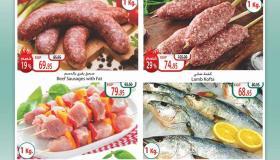 عروض سبينيس على المنتجات الغذائية