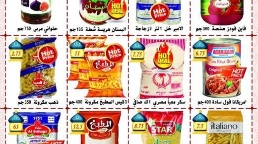 عروض سنابل ماركت مصر الجديدة بمناسبة رمضان من 23 ابريل 2019