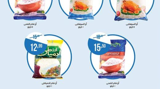عروض مترو ماركت بمناسبة رمضان من 10 حتى 24 ابريل 2019