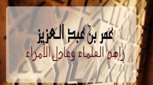 كيف مات عمر بن عبد العزيز؟