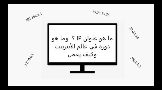 ما هو عنوان IP ؟