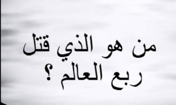 قصة أبناء أدم ما هو إسم قاتل ربع العالم