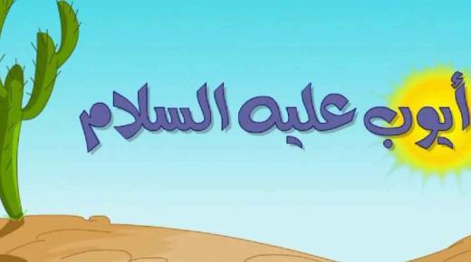 قصة النبي أيوب عليه السلام