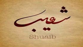قصة النبي شعيب مختصرة للأطفال