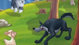 قصة قبل النوم حكاية الخرفان والذئب