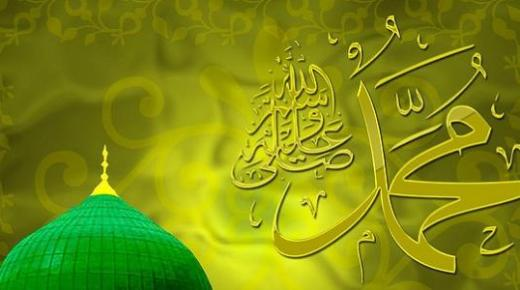 قصة النبي محمد صلى الله عليه وسلم