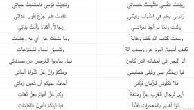 قصيدة اللغة العربية لشاعر النيل حافظ إبراهيم