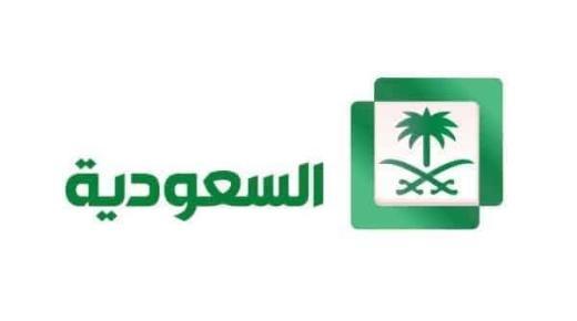 تردد قناة السعودية الأولى على نايل سات وعرب سات