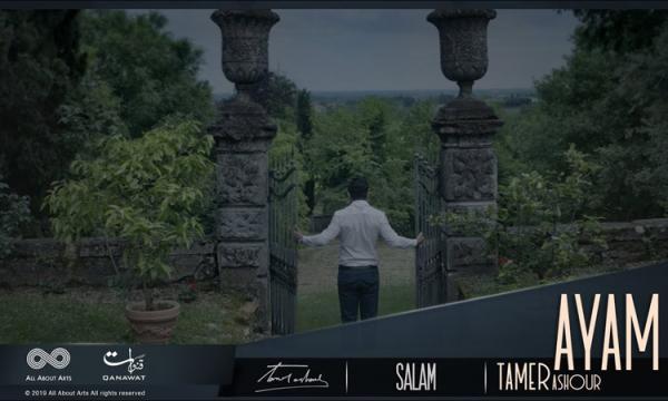 كلمات أغنية سلام لتامر عاشور 2019 مكتوبة كاملة