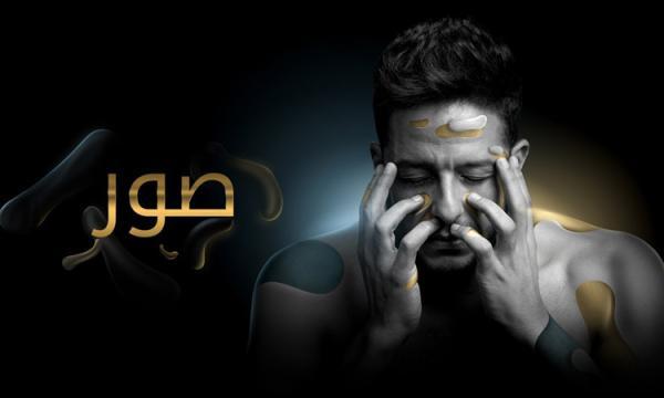 كلمات أغنية صور لمحمد حماقى 2019 مكتوبة كاملة