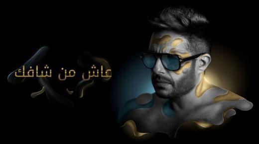 كلمات أغنية عاش من شافك لمحمد حماقى 2019 مكتوبة كاملة