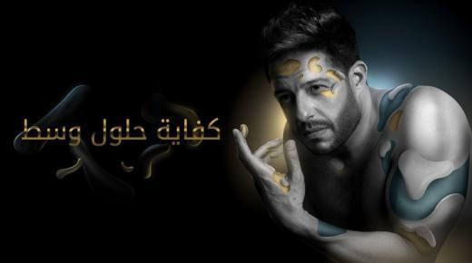 كلمات أغنية كفاية حلول وسط لمحمد حماقى 2019 مكتوبة كاملة