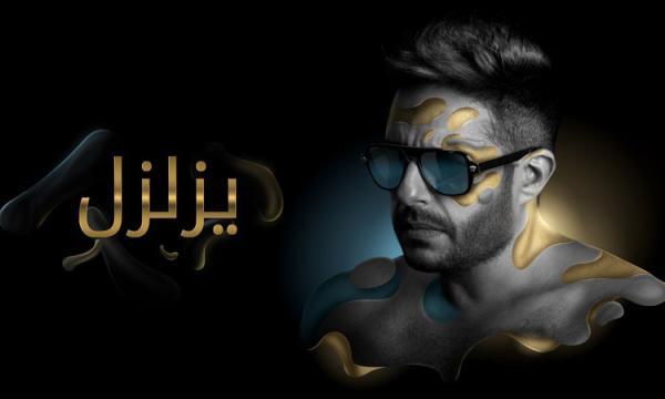 كلمات أغنية يزلزل لمحمد حماقى 2019 مكتوبة كاملة