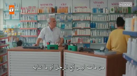 مسلسل لا أحد يعلم الحلقة 8 الثامنة مترجمة