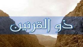قصة ذي القرنين التي ذكرت في القرآن الكريم