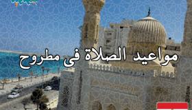 مواقيت الصلاة فى مطروح، مصر اليوم #Tareekh