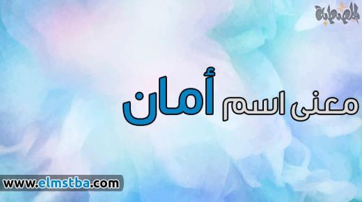 معنى اسم أمان Aman في اللغة العربية وصفات حامل اسم أمان