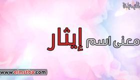 معنى اسم إيثار Ethar في اللغة العربية وصفات حاملة اسم إيثار