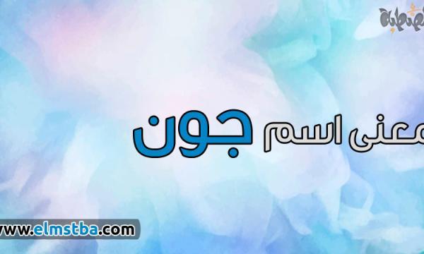 معنى اسم جون John في اللغة العربية وصفات حامل اسم جون