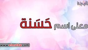 معنى اسم حسنة Hasna في اللغة العربية وصفات حاملة اسم حسنا