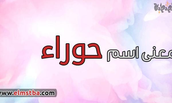معنى اسم حوراء Horaa في اللغة العربية وصفات حاملة اسم حوراء