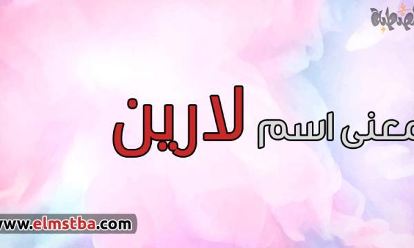 معنى اسم لارين Lauren في اللغة العربية وصفات حاملة اسم لارين