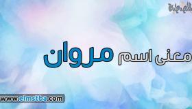 معنى اسم مروان Marwan في اللغة العربية وصفات حامل اسم مروان