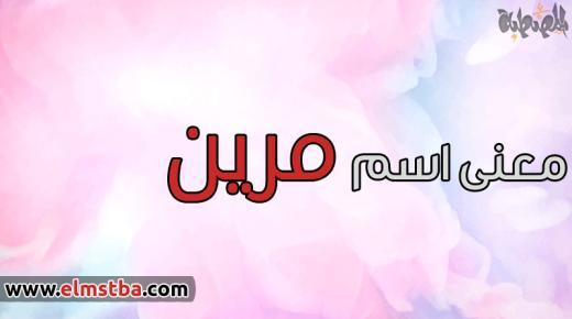 معنى اسم مرين Marin في اللغة العربية وصفات حاملة اسم مرين