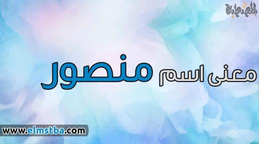 معنى اسم منصور Mansour في اللغة العربية وصفات حامل اسم منصور