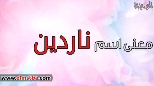معنى اسم ناردين Nardeen في اللغة العربية وصفات حاملة اسم ناردين