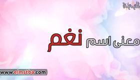 معنى اسم نغم Nagham في اللغة العربية وصفات حاملة اسم نغم