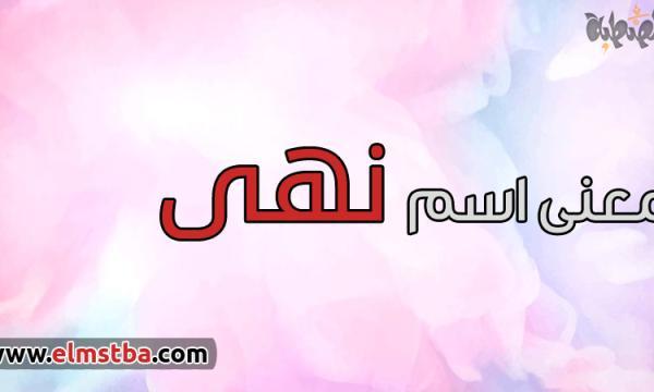 معنى اسم نهى Noha في اللغة العربية وصفات حاملة اسم نهى