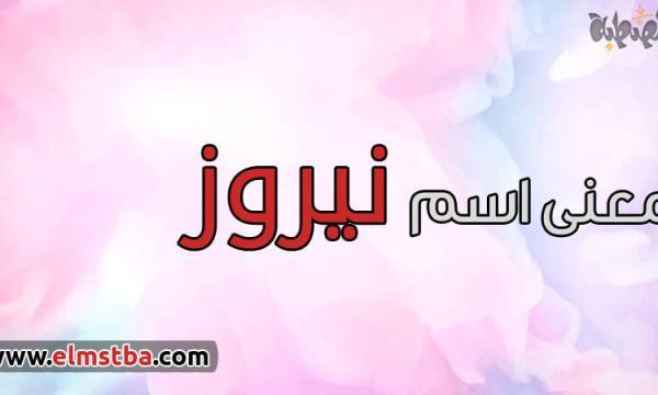 معنى اسم نيروز Nayrouz في اللغة العربية وصفات حاملة اسم نيروز