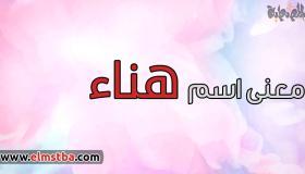 معنى اسم هناء Hanaa في اللغة العربية وصفات حاملة اسم هناء