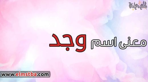 معنى اسم وجد Wajd في اللغة العربية وصفات حاملة اسم وجد