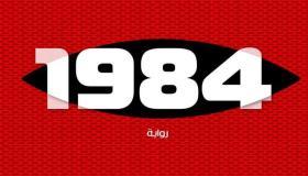 نبذة عن رواية 1984 لجورج أورويل