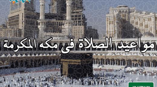 مواقيت الصلاة فى مكة المكرمة، السعودية اليوم #2Tareekh