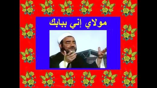 ابتهالات رمضان.. تدخل السادات في ابتهال مولاي إني ببابك