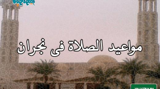 مواقيت الصلاة فى نجران، السعودية اليوم #2Tareekh