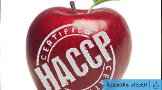 ما هو نظام الهاسب HACCP ؟