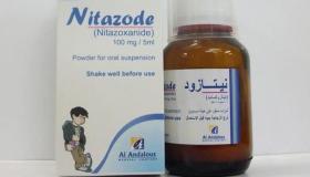 دواء نيتازود Nitazode مطهر معوى ومضاد للإسهال