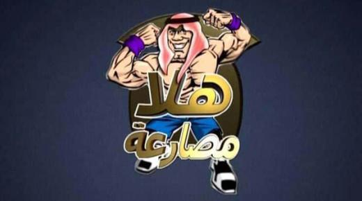 تردد قناة هلا مصارعة Hala TV 2020 على النايل سات
