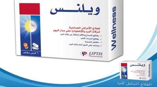 دواء ويلنس Wellness لعلاج نزلات البرد والإنفلونزا