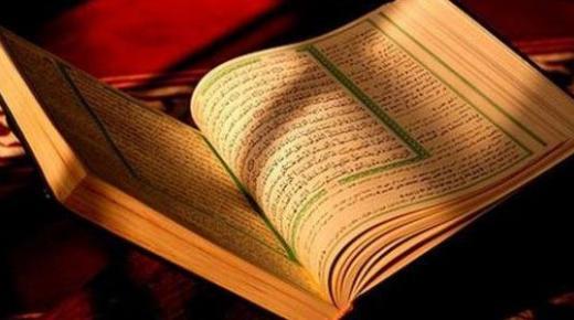 نصائح لحفظ القرآن الكريم