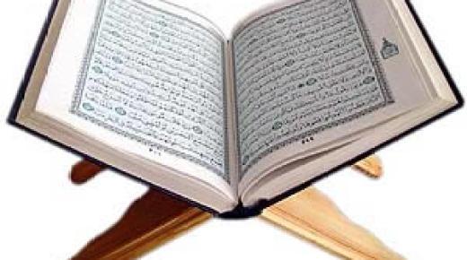 أهمية تعلم القرآن الكريم