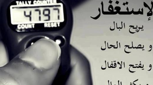 فوائد الاستغفار من القرآن الكريم