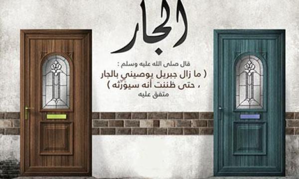 حقوق الجيران في الإسلام