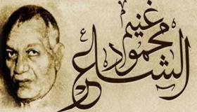 شرح قصيدة جمال الريف للشاعر محمود غنيم
