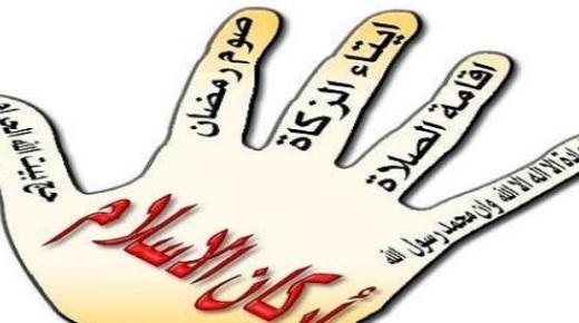 ما هي أركان الإسلام الخمسة ؟