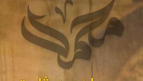 شعر حسان بن ثابت في مدح الرسول